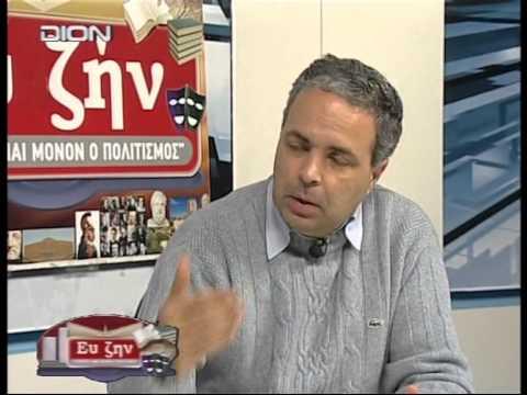 Ν. Λυγερός - Ευ Ζην - Dion TV