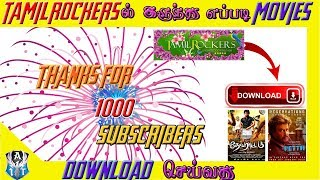 How to download movies in tamilrockers? | TAMILROCKERS ல் இருந்து  Movies Download செய்வது எப்படி?