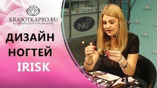 Дизайн ногтей от IRISK. Выставка «Невские берега», Сентябрь 2018