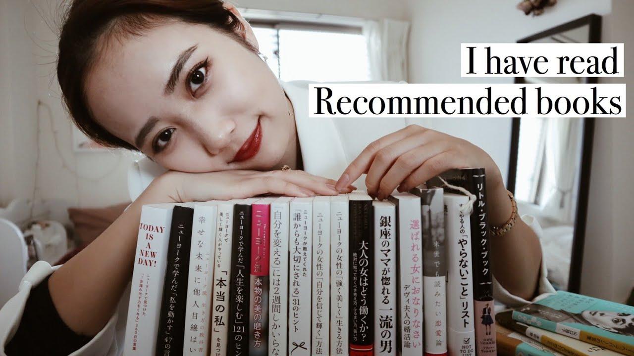 【読みやすい】考え方が変わったタメになる本 | My Favorite Books