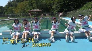私立恵比寿中学「熟女になってもfeat.SUSHIBOYS」MV