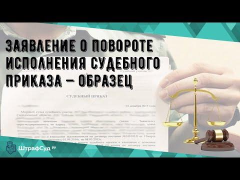 Заявление о повороте исполнения судебного приказа — образец