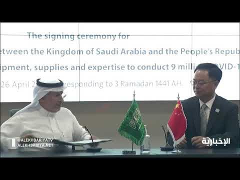 المملكة توقع عقدًا مع الصين لإجراء 9 ملايين فحص لفيروس كورونا بقيمة 995 مليون ريال
