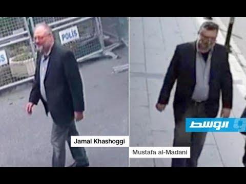 فيديو بوابة الوسط | «سي إن إن»: كاميرات المراقبة تكشف خروج «سعودي» من القنصلية مرتديًا ملابس خاشقجي