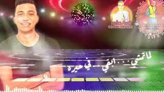 تحميل اغاني حالات واتس//كريم ديسكو//مهرجان// قطر التغفيل///(عشقت اميرة)//2020 MP3
