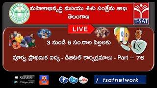 WD & CW || 3 నుండి 6 సంవత్సరాల పిల్లలకు పూర్వ ప్రాథమిక విద్య - డిజిటల్ కార్యక్రమాలు -  P76 || Live