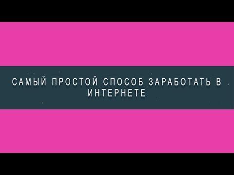 #1  Шаг первый как заработать 100 000 рублей в интернете / слив курса