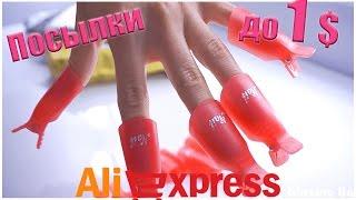 10 ПОСЫЛОК ДО 1$ с Aliexpress! #147