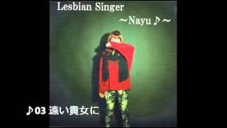 Lesbian Singer ~Nayu♪~
