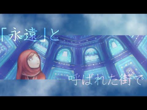 """「永遠」と呼ばれた街で【MEIKO】/In a city that was once called """"Eternity"""" feat. MEIKO"""