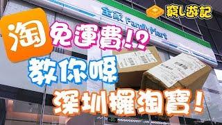 [窮L遊記‧淘寶篇] #00-1 淘寶免運費!?教你喺深圳攞快遞!