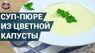 Суп-пюре из цветной капусты. Как приготовить?   Очень вкусный суп-пюре с цветной капустой