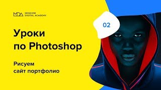 Макет сайта портфолио в Photoshop – 2 часть [Moscow Digital Academy]