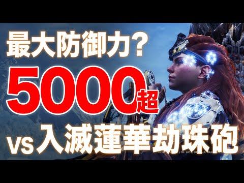 魔物獵人 冰原 5000+防禦 吃一發「入滅蓮華劫珠砲」結果會怎樣?