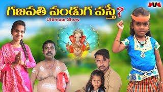 Ganapathi Panduga Vaste? // Vinayaka Chavithi #20 // Ultimate Junnu Comedy // Maa Voori Muchatlu