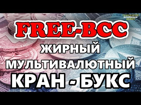 freebcc мультивалютный ЖИРНЫЙ кран! Обзор + проверка на вывод!