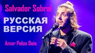 Salvador Sobral - Amar Pelos Dois (РУССКАЯ ВЕРСИЯ)