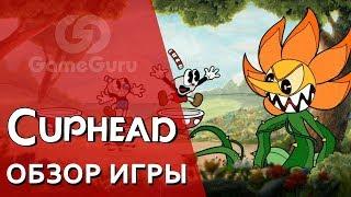 CUPHEAD// ОБЗОР ИГРЫ