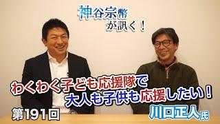 第191回 川口正人氏:わくわく子ども応援隊で大人も子供も応援したい!