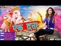 Ek Danta (VIDEO SONG) | Ganpati Song | Raghav Digital