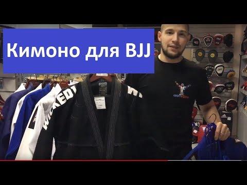 КИМОНО ДЛЯ BJJ / Кимоно для Бразильского Джиу-Джитсу