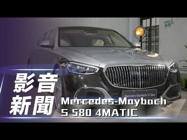 【影音新聞】Mercedes-Maybach S580 4MATIC 百年經典旗艦奢華 Maybach 豪華轎車正式亮相【7Car小七車觀點】