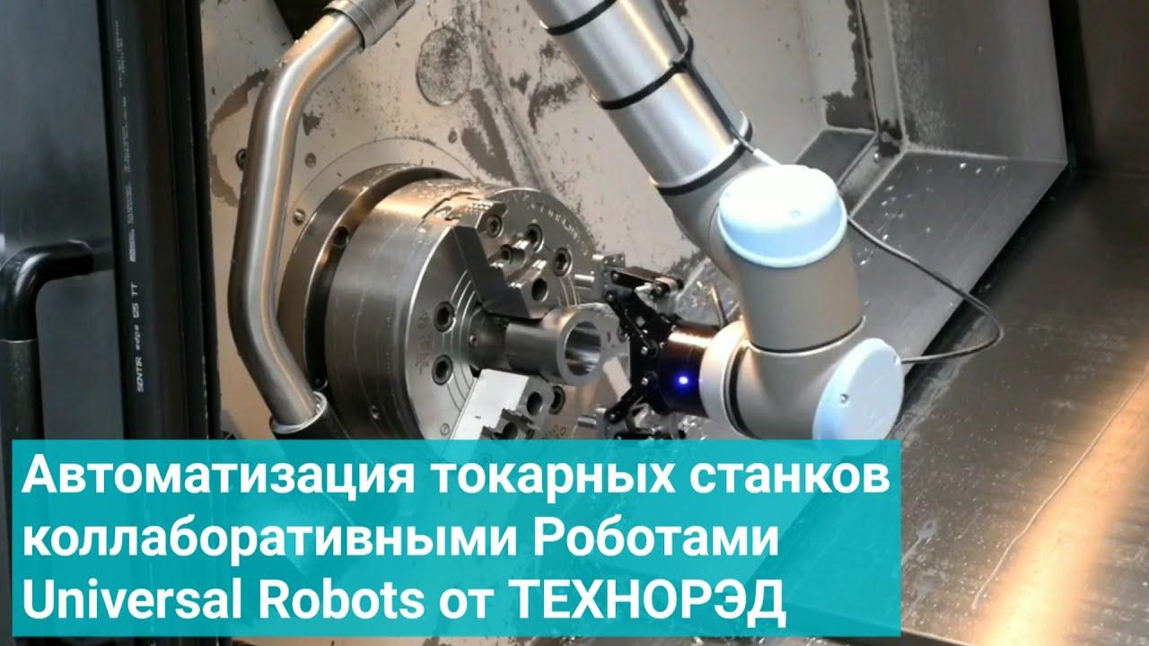 Автоматизация токарных станков