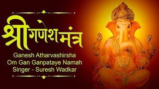 Ganesh Mantra || Hindu Lord Ganesha Mantra by Suresh Wadkar