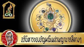 เพชรพญานาค กับ พุทธคุณของสีต่างๆ : Eager of Know : Legendary Talisman
