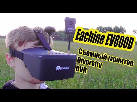 Eachine EV800D - FPV маска со съемным монитором + DVR и Diversity
