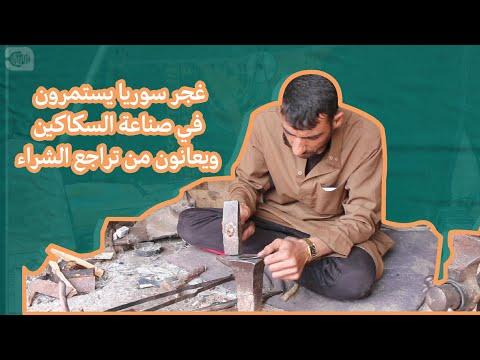 غجر سوريا يستمرون في صناعة السكاكين ويعانون تراجع الشراء