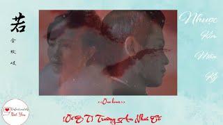 【Nhược - 若 - One Hour】Kim Mân Kỳ - 金玟岐『OST Trường An Như Cố』 ♪