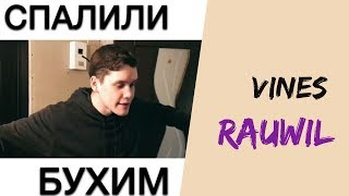 Равиль Исхаков [rauwil] - Подборка вайнов #2