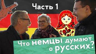 Что немцы думают о русских и о России? Часть 1.