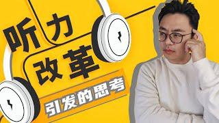 【原创视频】2020雅思全球考试变化!