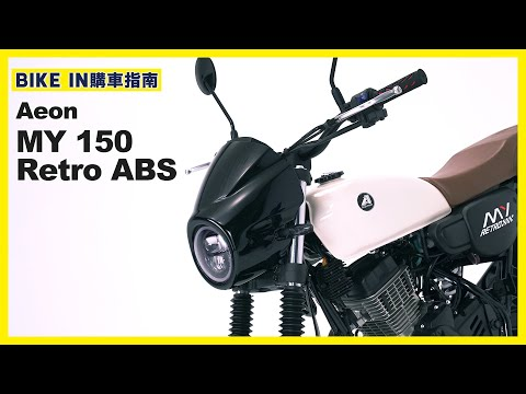 [購車指南] Aeon MY 150 Retro ABS