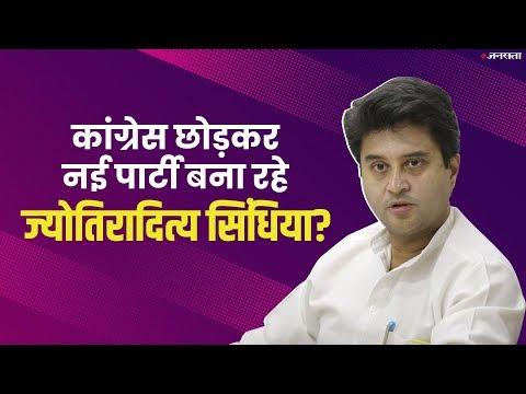 Jyotiraditya Scindia ने पहले Twitter Bio से हटाया कांग्रेस, अब नई पार्टी बनाने की चर्चा