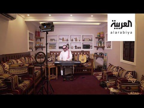 العرب اليوم - شاهد: فنانون سعوديون يوجّهون رسائل فرح في زمن كورونا