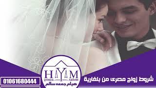 الطلاق للضرر و حفظ كافة حقوق الزوجة مع أفضل متخصص أحوال شخصية المحاميه  هيام جمعه سالم+