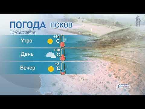 Прогноз погоды / 05.09.2020