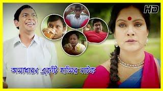 "Bangla Natok 2016 ""আইজল পিলাস সুন্দরী"" ft Chanchal Chowdhury"