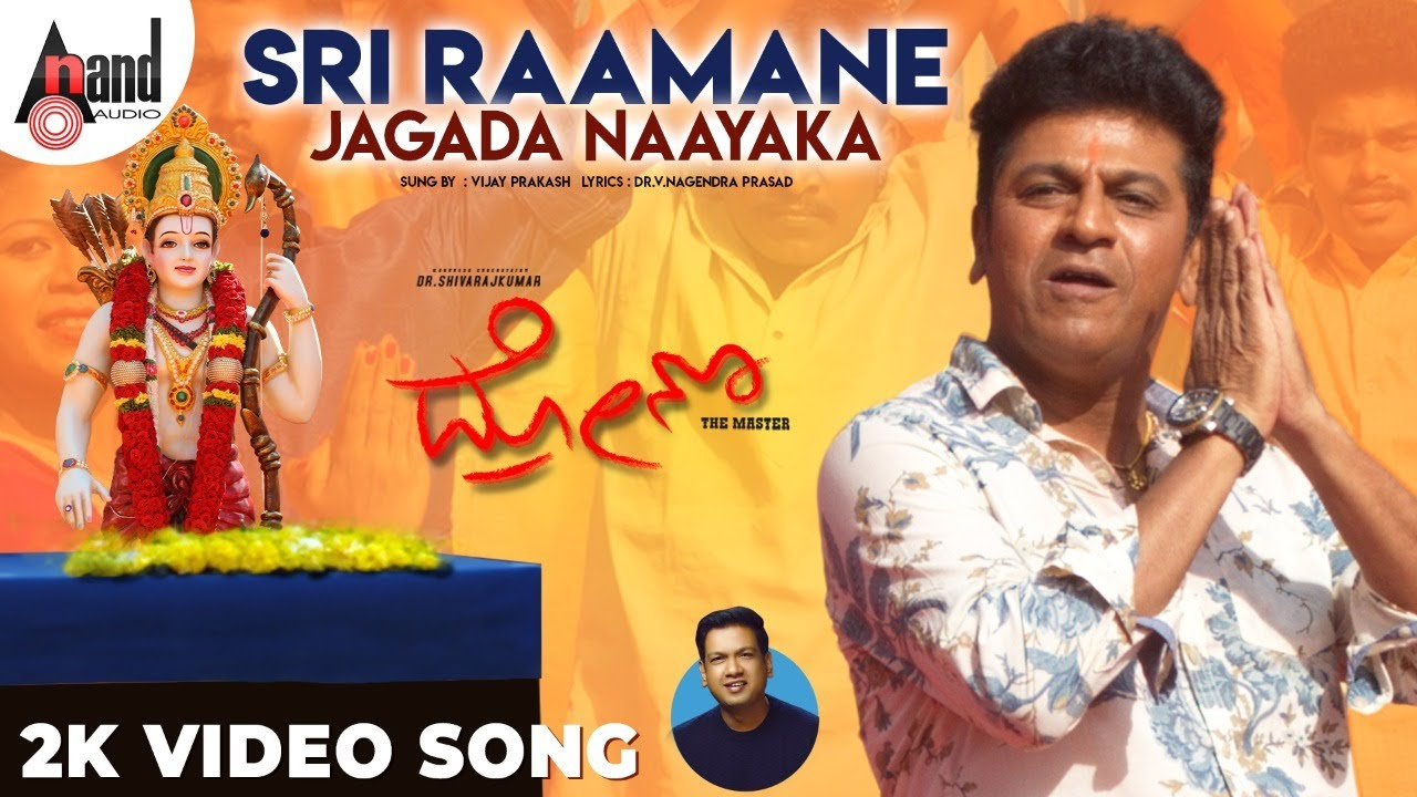 Sri Raamane lyrics - Drona - spider lyrics