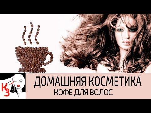 Как покрасить волосы кофе в домашних условиях. Советы профессионалов. Отзывы