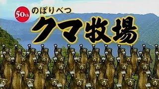 【北海道】くまの牧場CMが勢いありすぎる!