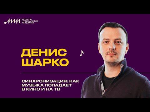 Денис Шарко // Синхронизация: как музыка попадает в кино и на ТВ