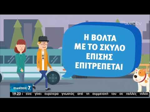 Περιορισμοί στις μετακινήσεις-Kλείνουν πάρκα και άλση-Χρηστικές πληροφορίες   20/03/2020   ΕΡΤ
