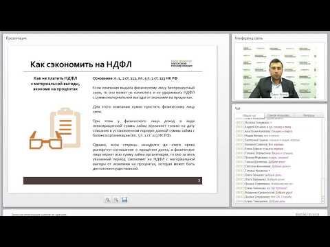 """Вебинар """"Законные способы оптимизации зарплатных налогов"""" (31.10.2017)"""