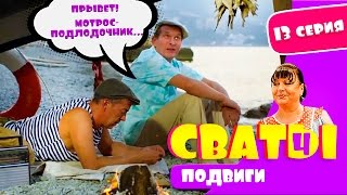 Сериал Сваты 4 й сезон 13 я серия комедия смотреть онлайн Домик в деревне Кучугуры HD