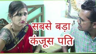 Short Film  सबसे बड़ा कंजूस Sharma Ji & Plumber || new Hindi 2018