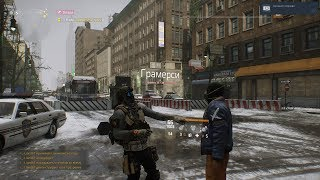 The Division stream DZ